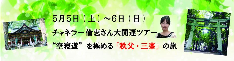 5月5日(土)~6日(日) チャネラー・倫恵さん大開運ツアー「空寝遊」を極める「秩父・三峯」の旅